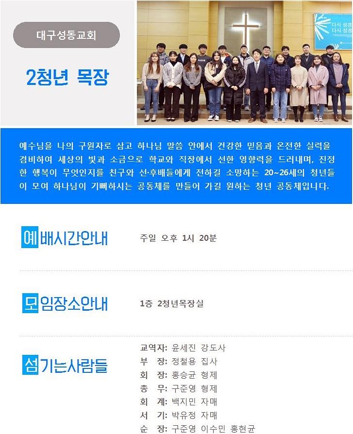 2019 홈페이지 2청년목장1.JPG
